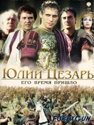 Julius Caesar форекс советник скачать бесплатно?
