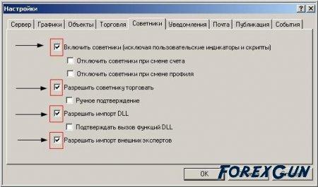 Как установить советник форекс в MetaTrader4 ?