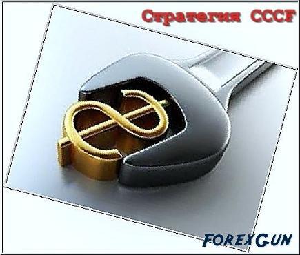 Форекс стратегия CCCF — скачать полностью бесплатно.