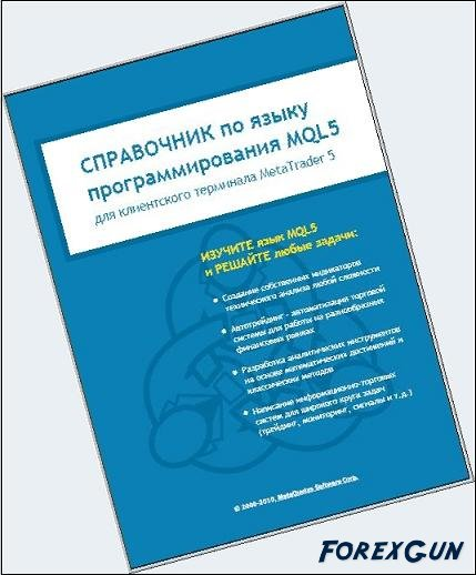 Форекс книга справочник MQL5 по программированию — скачать бесплатно.