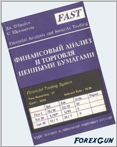 Форекс книга финансовый анализ и торговля ценными бумагами — скачать бесплатно.