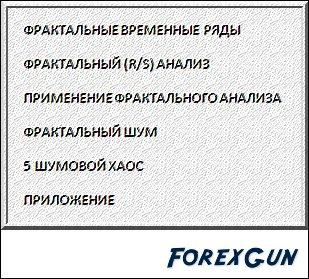 Форекс книга фрактальный анализ финансовых рынков — скачать бесплатно.